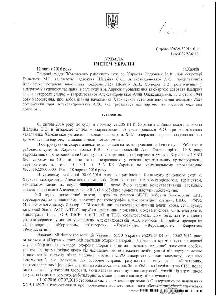Харьковский суд обязал СИЗО обеспечить Александровской медобследование, фото-1