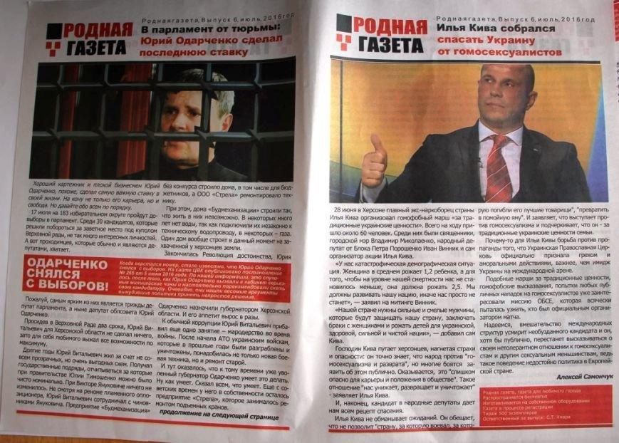 13-07-2-родная газета-чорн-пиар
