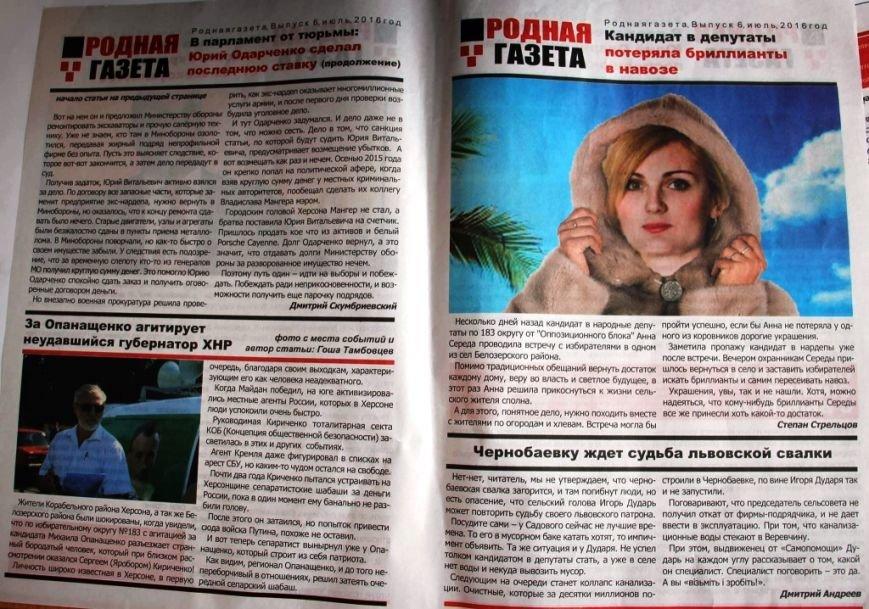 13-07-3-родная газета-чорн-пиар