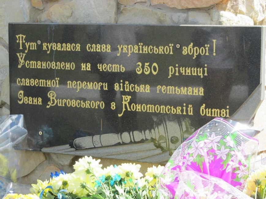Бахмутские казаки приняли участие в праздновании 357-й годовщины Конотопской битвы, фото-1