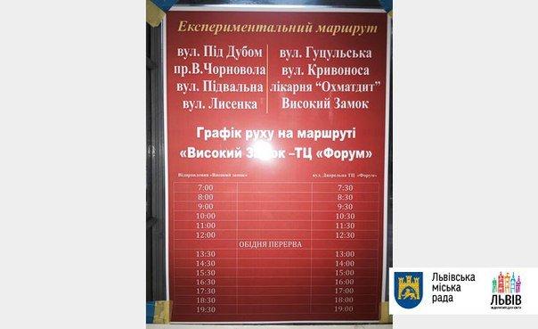 У Львові почав курсувати експериментальний маршрут з вулиці Під Дубом із заїздом до лікарні «ОХМАТДИТ» (ФОТО), фото-1