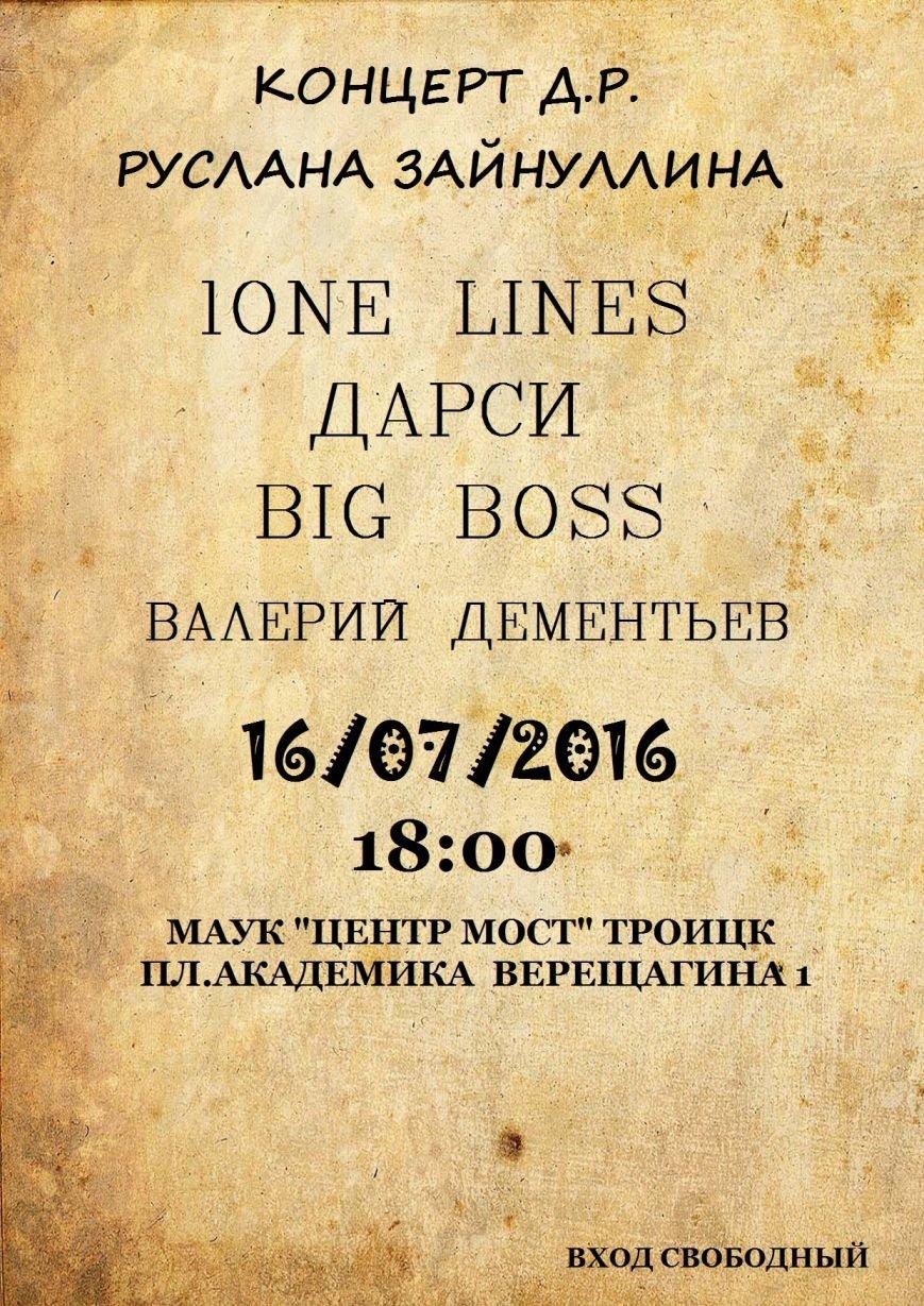 Жители Новой Москвы приглашаются на рок-концерт в Троицке, фото-1