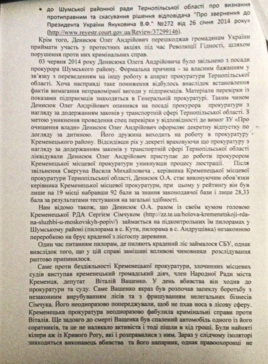 У прокуратурі Тернопільщини назріває черговий скандал, фото-2