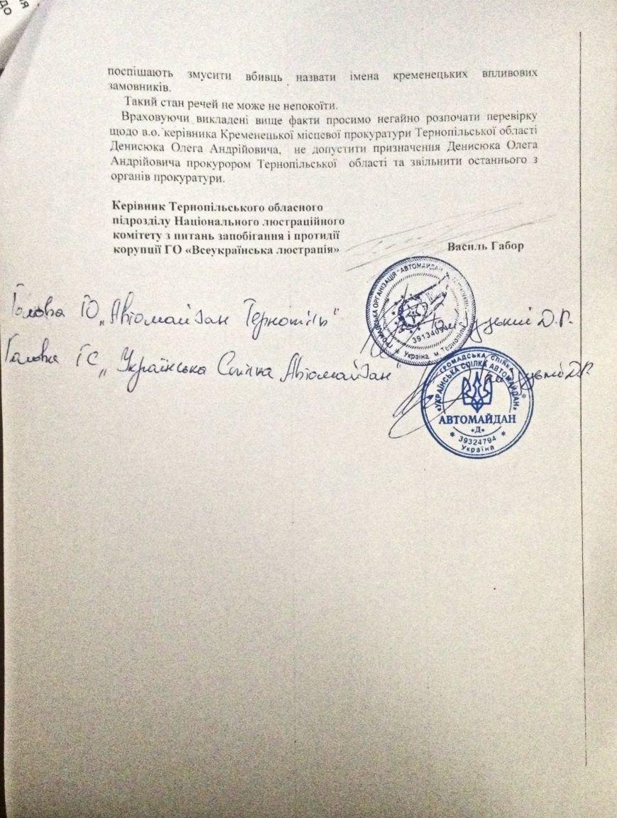 У прокуратурі Тернопільщини назріває черговий скандал, фото-3