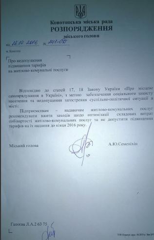 Мер Конотопа підписав розпорядження проти підвищення тарифів, фото-1