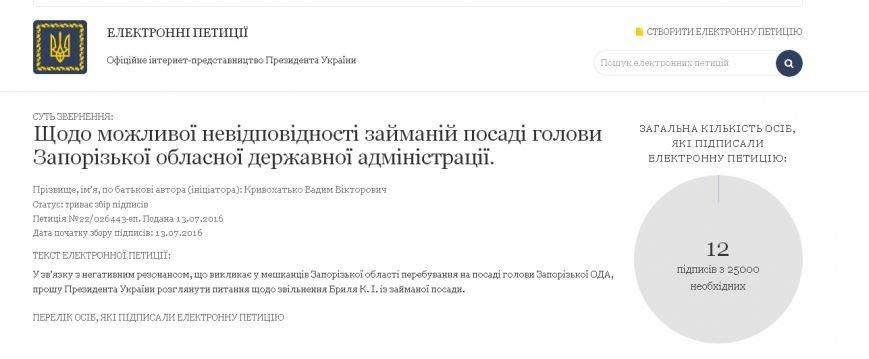 Кривохатько написал петицию президенту - просит уволить Брыля, фото-1