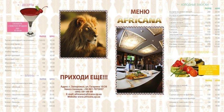 меню кухни_1