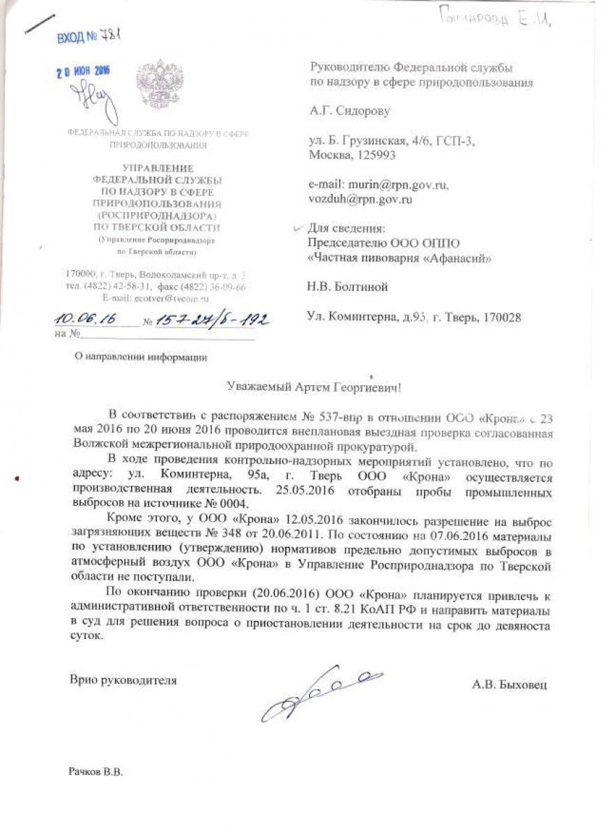 Уважаемый Артем Георгиевч (1)
