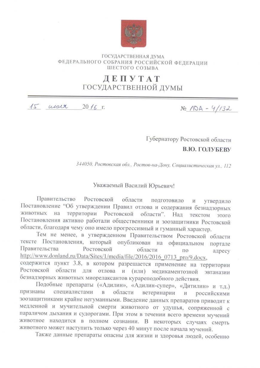 Депутат Госдумы РФ призвал Голубева не давать санкцию на жестокое убийство бездомных животных, фото-1