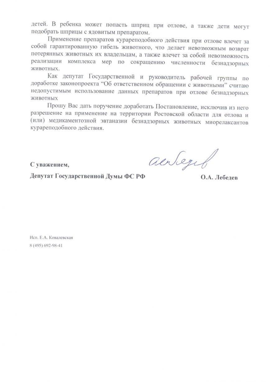 Депутат Госдумы РФ призвал Голубева не давать санкцию на жестокое убийство бездомных животных, фото-2