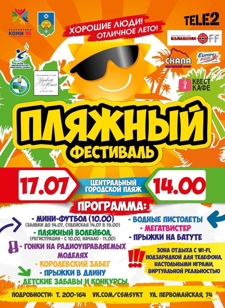 17 июля в Сыктывкаре пройдёт фестиваль пляжных видов спорта., фото-1