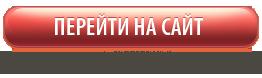Кнопка-Перейти-на-сайт