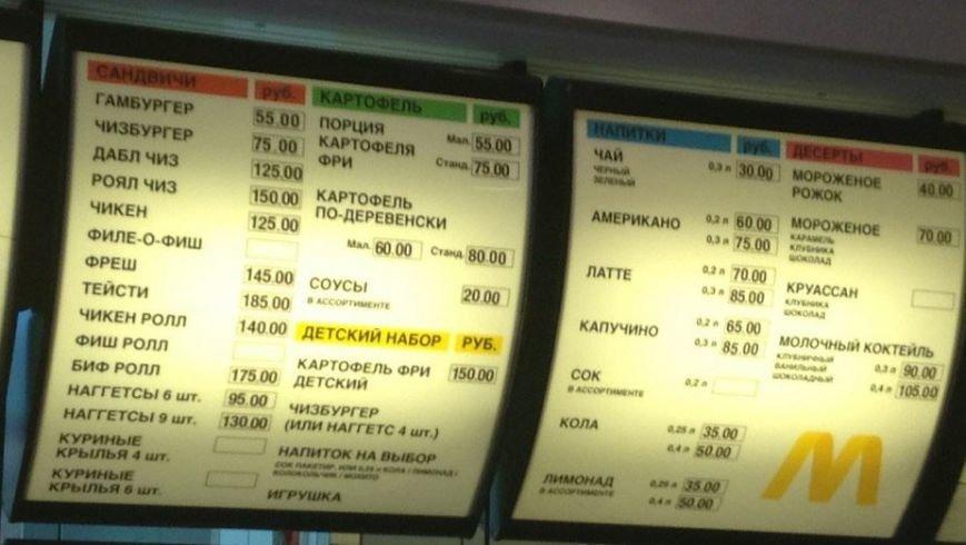 В Донецке в отжатом «МакДональдсе» открыли «республиканский ДонМак» (ФОТО), фото-3