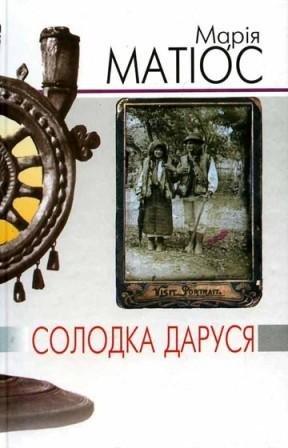 solodka_darusya