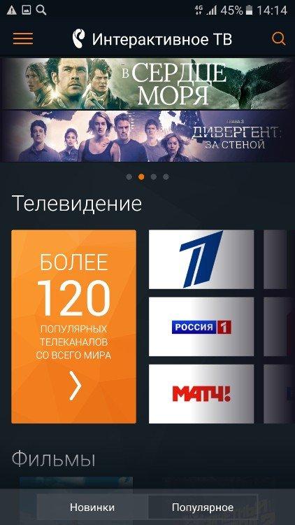 100% экранов: «Интерактивное ТВ» от «Ростелекома» теперь доступно на смартфонах, фото-1