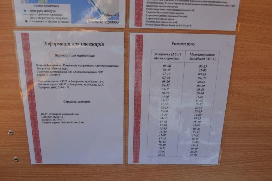 Запорожцы будут ездить в пригород на новых автобусах (ФОТО, ВИДЕО), фото-12