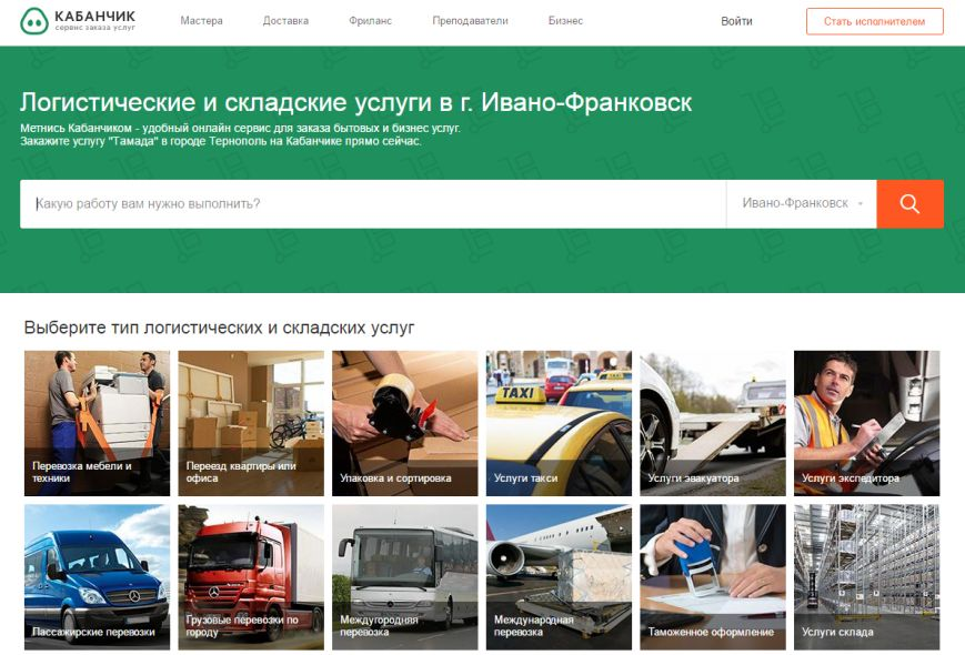 Шукати підробіток у Івано-Франківську стало набагато легше: містянам допомагає Кабанчик, фото-2
