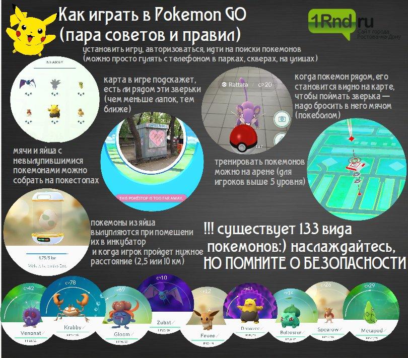 Памятка от 1rnd.ru: как играть в Pokemon GO, фото-4