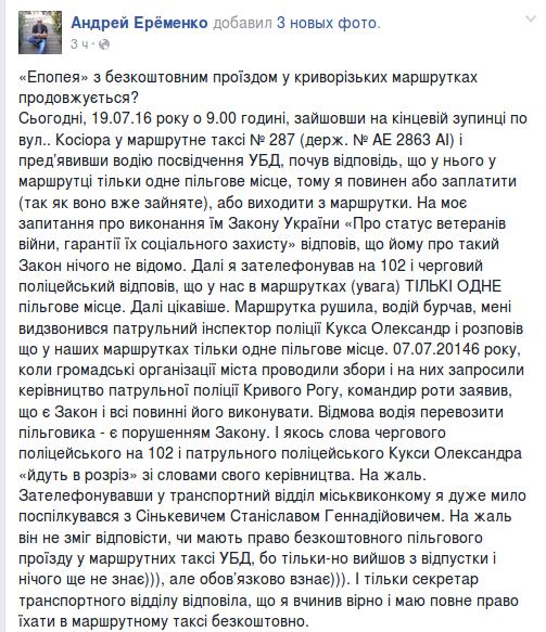 Screenshot - 19.07.2016 - 15:19:28