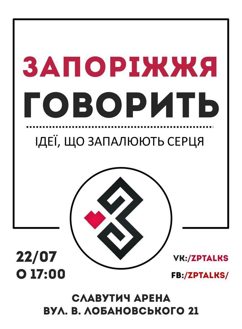 Запорожье говорит, в рамках всеукраинского фестиваля «Из страны в Украину», 22 июля, фото-1