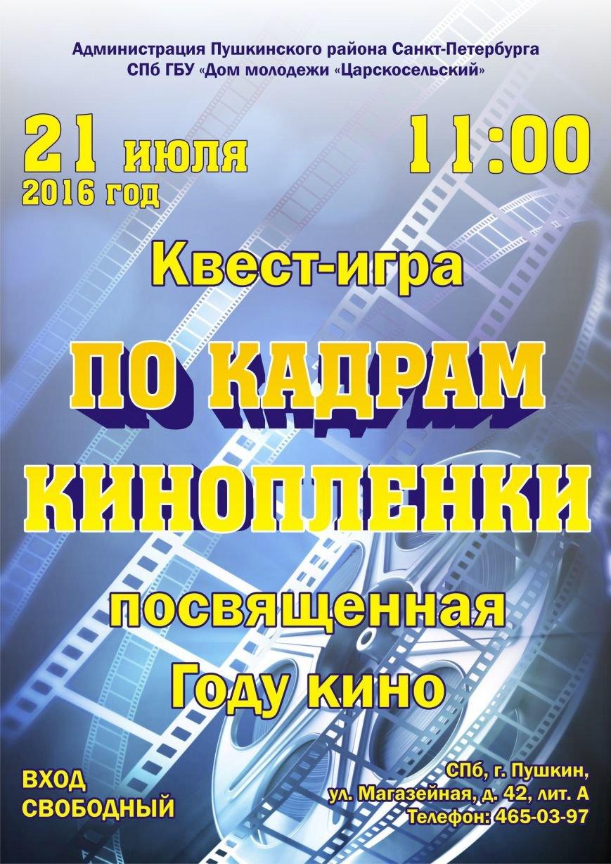 Киноквест пройдет в Доме молодежи  «Царскосельский» в Пушкине, фото-1