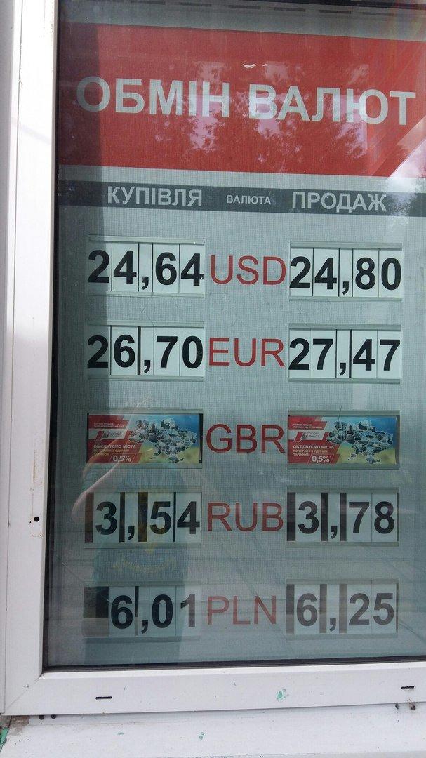 Скільки коштує долар та євро у Львові: реальний курс валют станом на 20 липня (ФОТО), фото-2