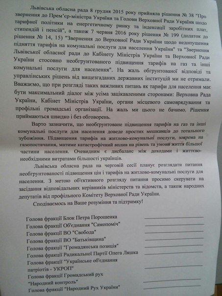 Львівська обласна рада звернулася до президента з вимогою знизити тарифи на комунальні послуги (ФОТО+ВІДЕО), фото-7