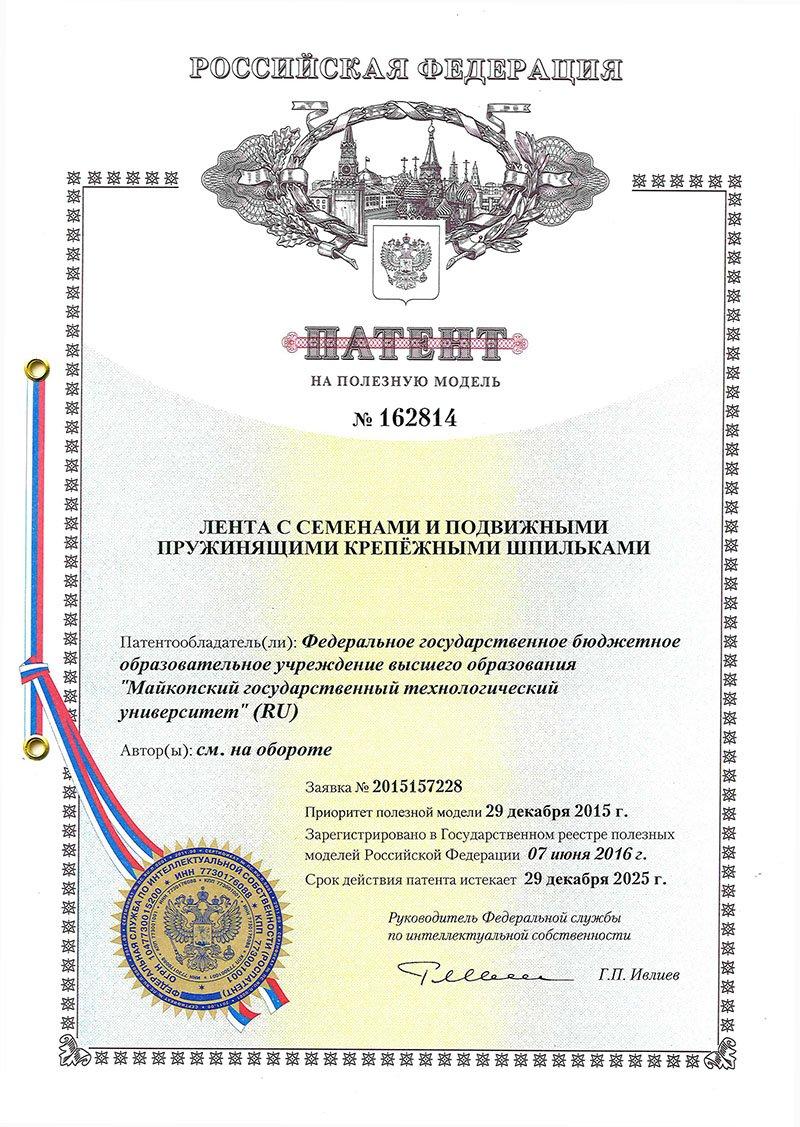 патент мгту