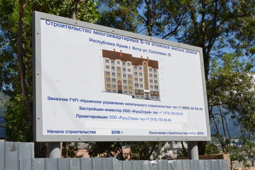 В Ялте продолжается реализация программы переселения граждан из аварийного жилья (1)