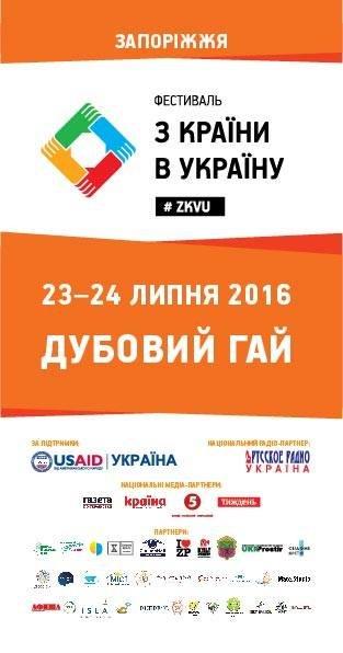 """Спортивный фестиваль, """"Холи"""" и ралли Porsche: 10 идей, как провести ближайшие выходные в Запорожье, фото-2"""