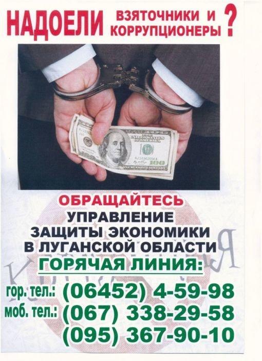Северодончан просят не замалчивать факты коррупции, фото-1