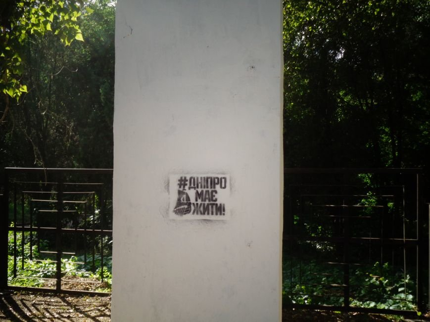 """На Гагарина появились новые граффити в поддержку ФК """"Днепр"""" (ФОТО), фото-7"""