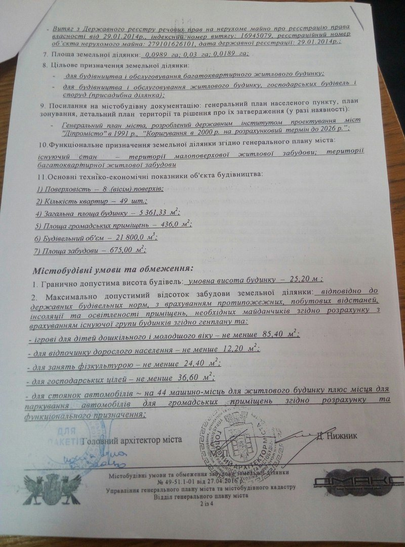 Черговий будівельний скандал у Франківську. У центрі конфлікту вул. Довга 18Б, фото-1