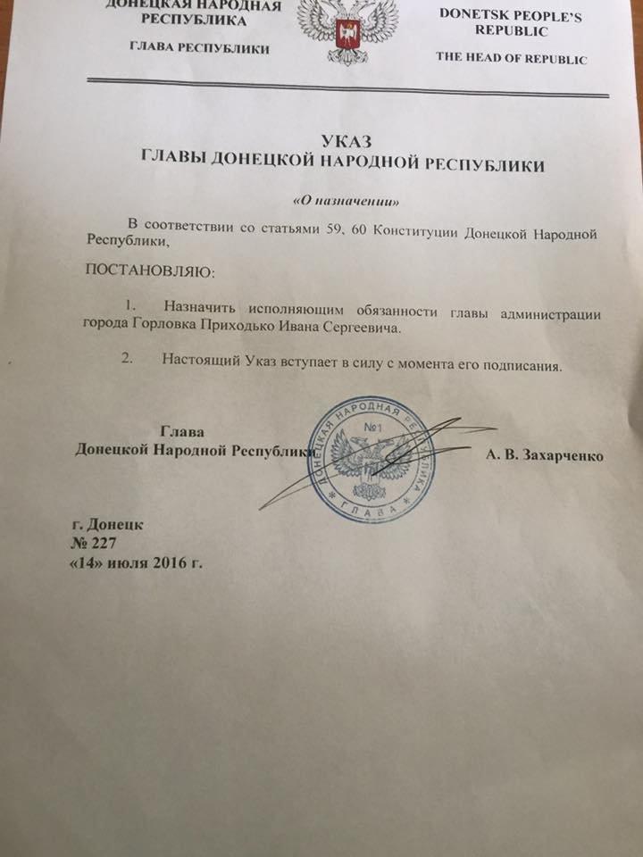 """""""Главу района"""" из Донецка назначили руководить Горловкой, фото-2"""