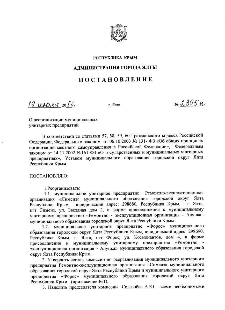 _na_reorganizatsiu_mypov_146917125327-1 copy