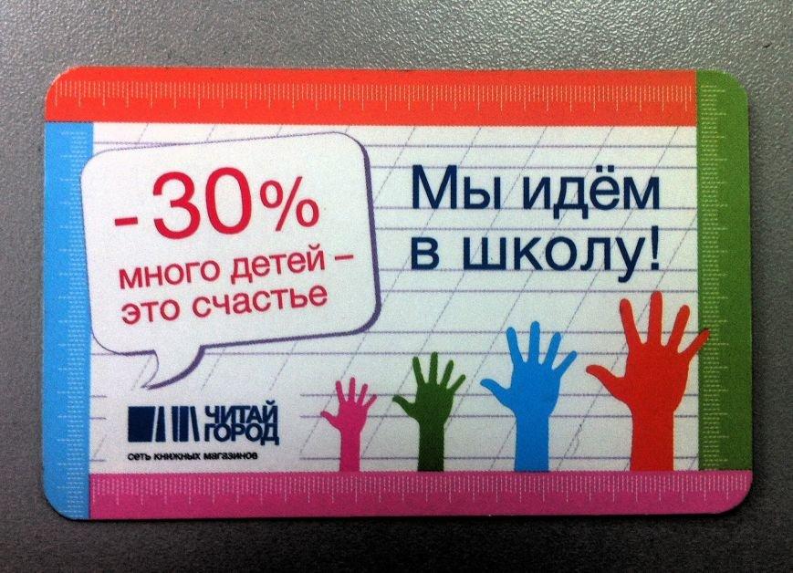 «Читай-город» дарит скидку многодетным семьям, фото-1