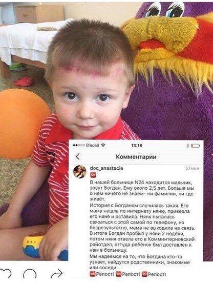 В Харькове мама оставила ребенка у няни и пропала, фото-1
