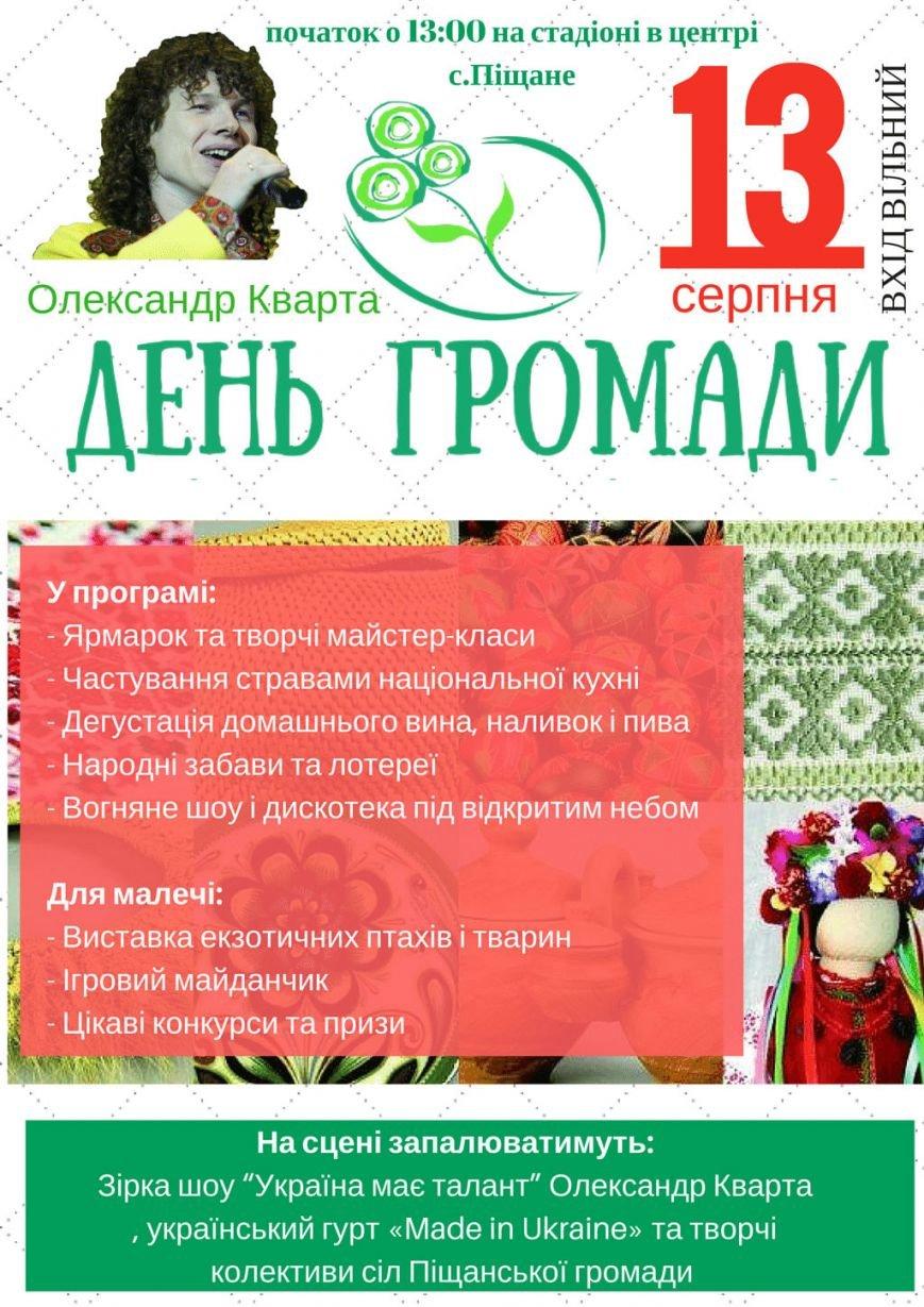 Афіша День громади виправлене11