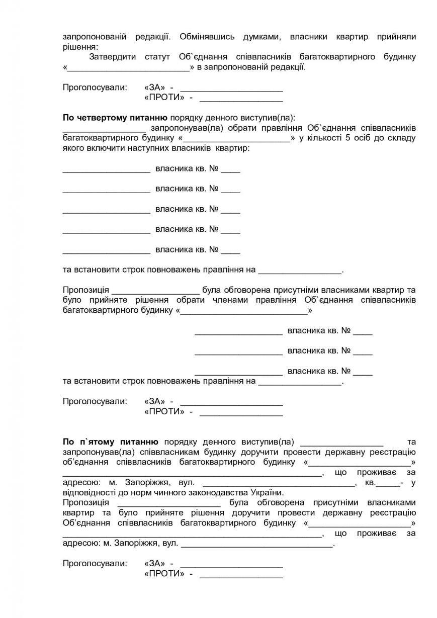 Мастер-класс для запорожцев по созданию ОСМД. Часть 5. Проводим учредительное собрание, фото-5