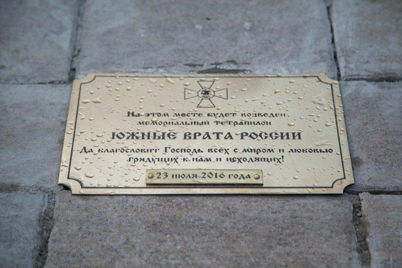На набережной Ростова заложили первый камень часовни «Южные врата России», фото-2