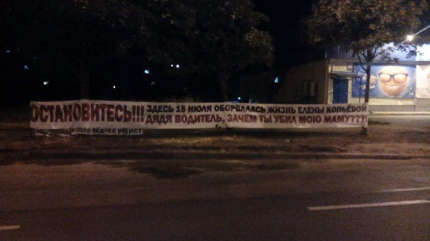 """На Бабурке, где сбили женщину, появился банер """"Дядя водитель, зачем ты убил мою маму?"""" (ФОТОФАКТ), фото-1"""