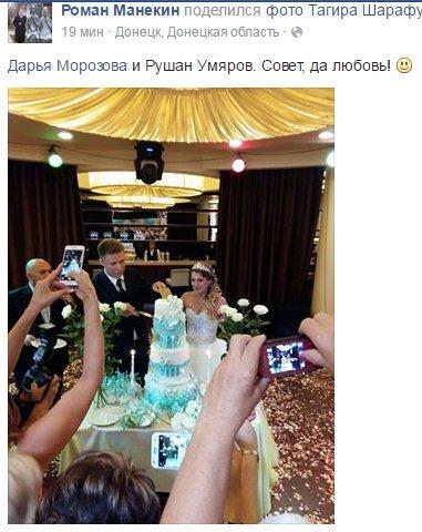 «Омбудсмен ДНР» сыграла в Донецке свадьбу (ФОТО), фото-2