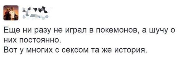 Покеюмор: русские покемоны и депрессия Пикачу, фото-11