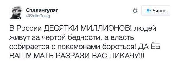 Покеюмор: русские покемоны и депрессия Пикачу, фото-5