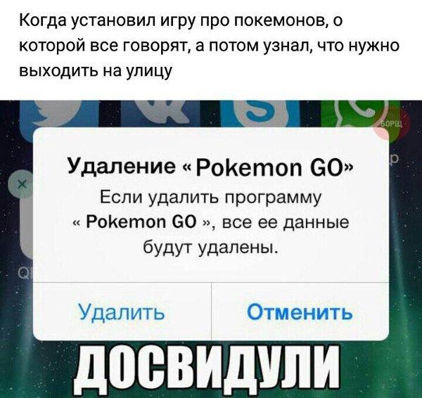 Покеюмор: русские покемоны и депрессия Пикачу, фото-7