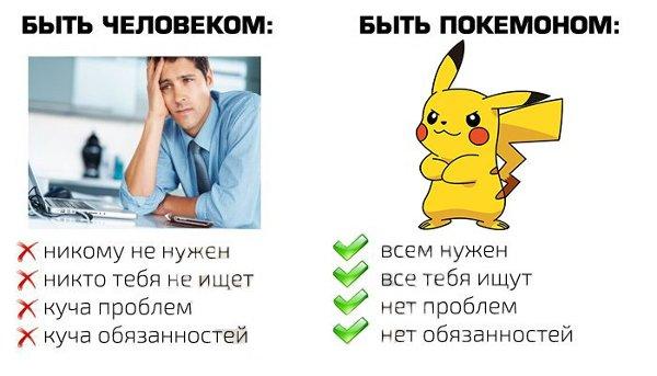 Покеюмор: русские покемоны и депрессия Пикачу, фото-9