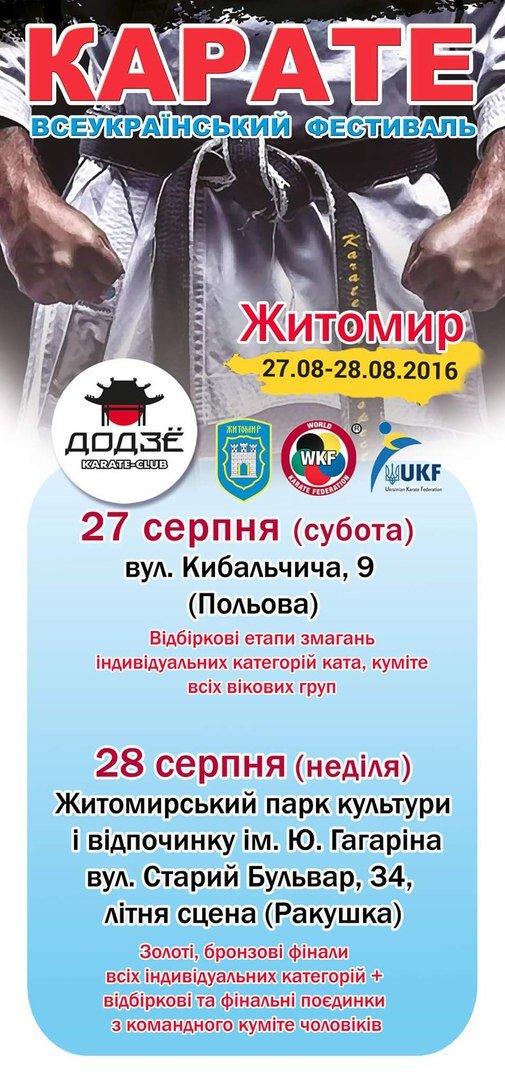У Житомирі відбудеться Всеукраїнський фестиваль з карате, фото-1