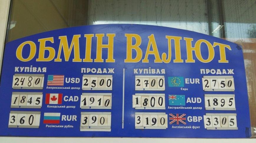 Скільки коштує долар та євро у Львові: реальний курс валют станом на 26 липня (ФОТО), фото-1