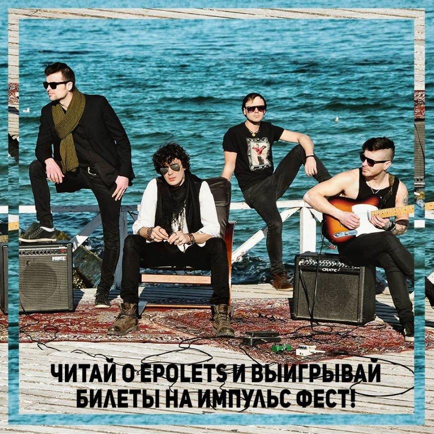 Популярная украинская группа Epolets снимает клип и работает над новым альбомом, фото-3