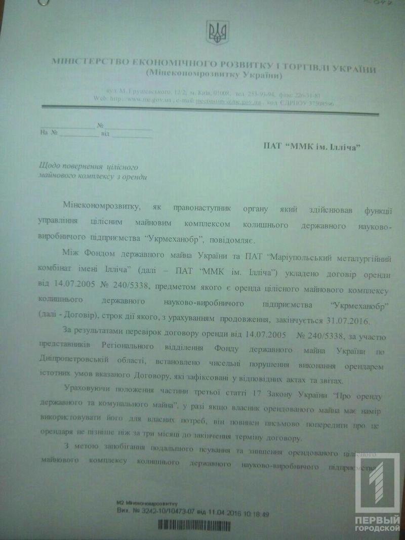 кабмин_карьер_ахметов